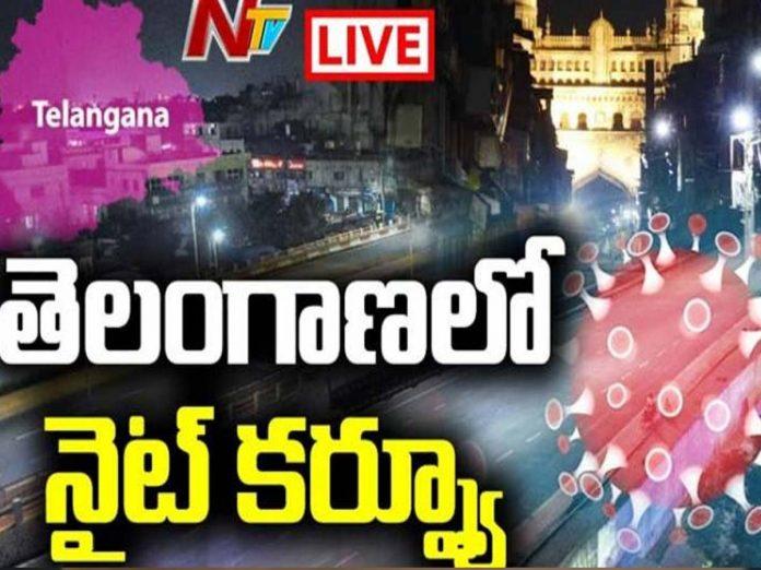 బిగ్ బ్రేకింగ్ : తెలంగాణాలో ఇవాళ్టి నుంచి రాత్రి కర్ఫ్యూ