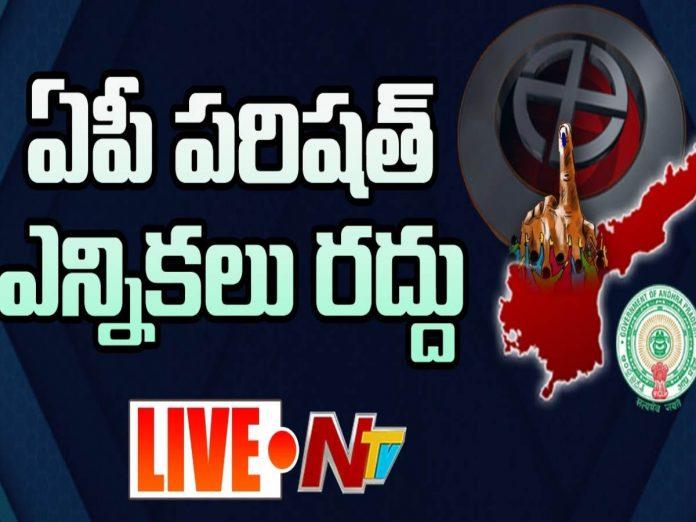 లైవ్:ఏపీలో ఏప్రిల్ 7న జరిగిన పరిషత్ ఎన్నికలు రద్దు