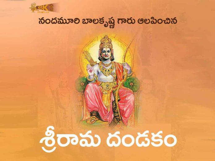 Sri Rama Dandakam by Nandamuri Balakrishna