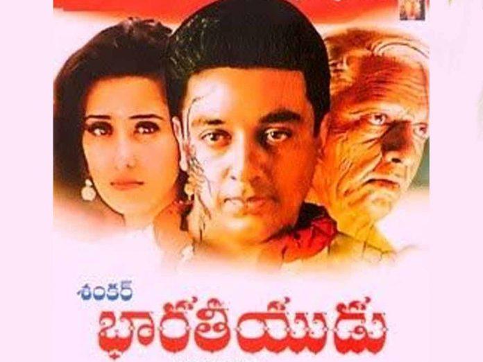 Bharatheeyudu Movie Completes 25 Years