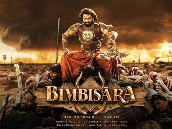 Bimbisara - NKR18 Title Revealed Bimbisara 1st Glimpse