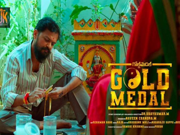 Intriguing teaser of Gold Medal movie