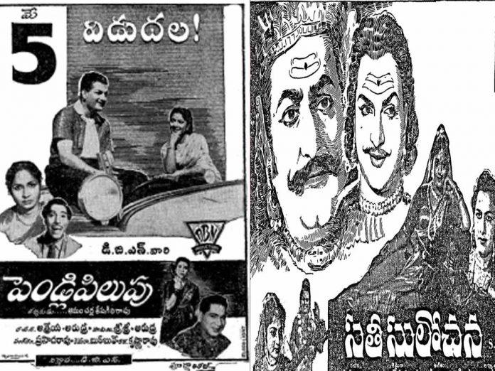 NTR Pendli Pilupu and Sati Sulochana Movies Released on May 5Th