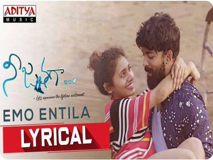 Melody Emo Entila song from Nee Jathaga movie out now
