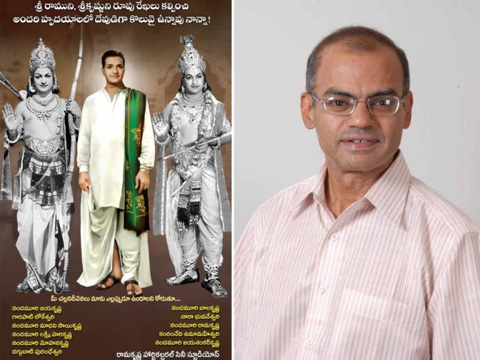 Nandamuri Family Key Decision on NTR 98th Birth Anniversary