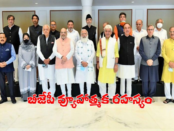 All Party Meeting