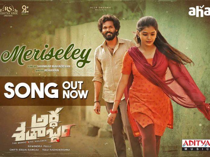 Merisaley Lyrical song from Ardha shathabdam Movie