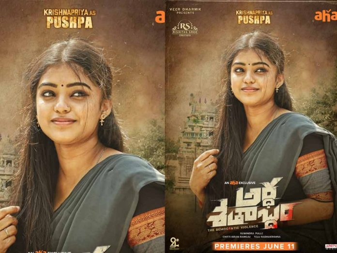 4 Pushpa First Look from ArdhaShathabdham