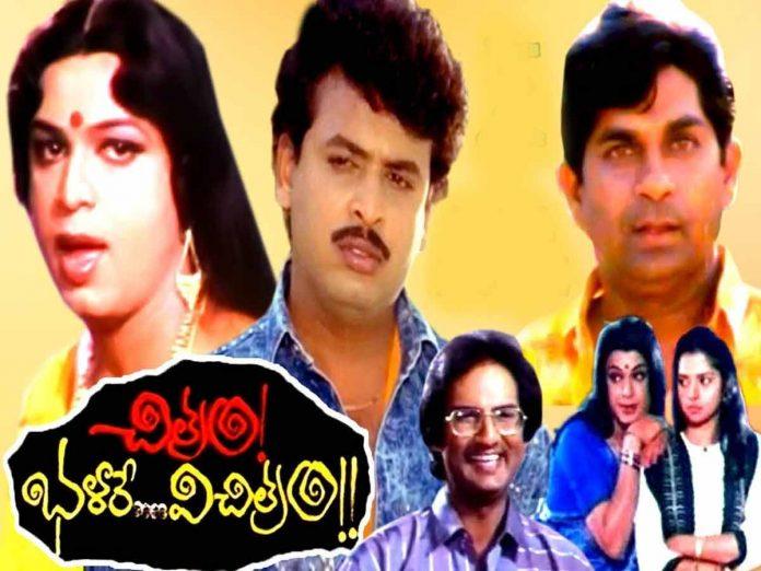 30 Years completed to Chitram Bhalare Vichitram Movie