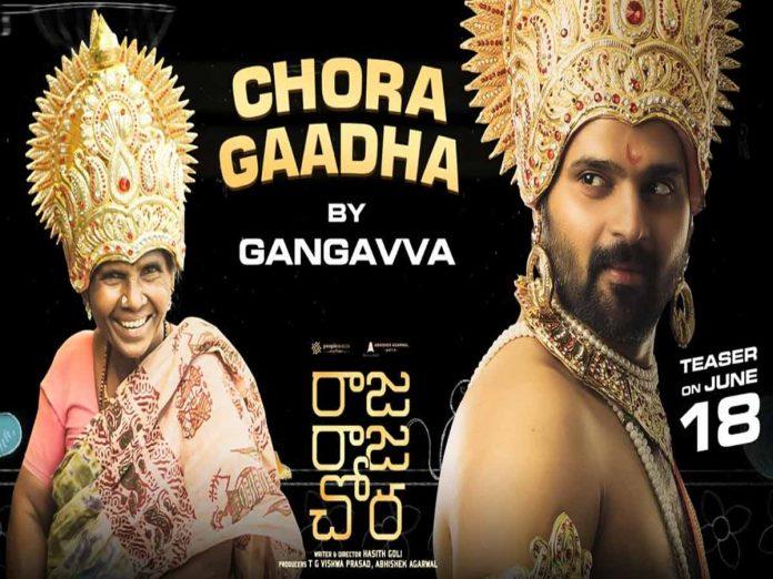 Chora Gaadha by Gangavva from Raja Raja Chora Movie
