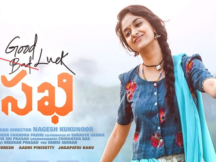 Good Luck Sakhi denied the rumours about the film's OTT release