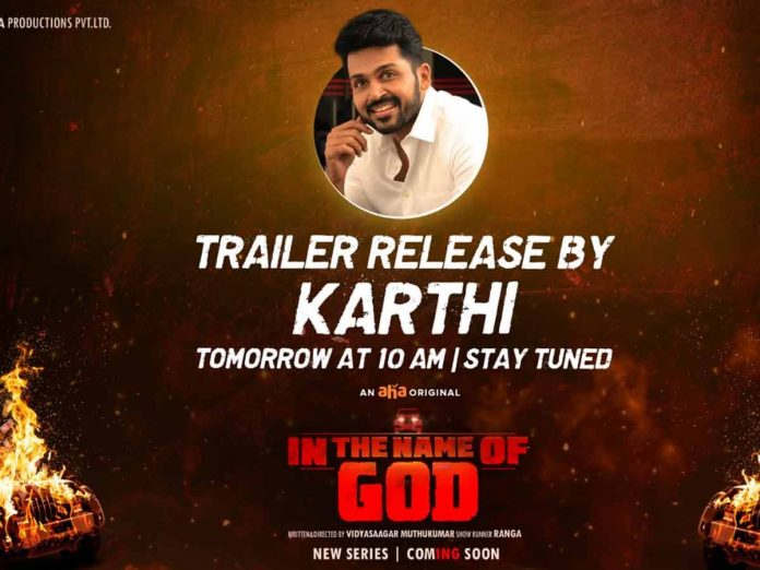 Karthi will unveil the Trailer of In The Name of God tomorrow
