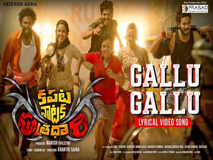 Ghallu Ghallu Lyrical Video from Kapatanataka Sutradari Movie