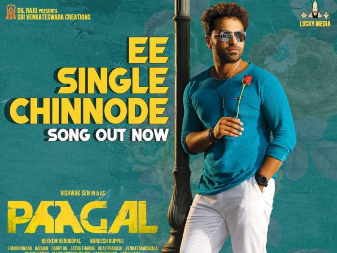 Ee Single Chinnode Lyrical Song from PAAGAL Movie