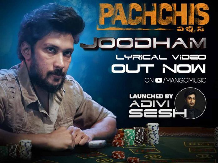 Joodham Playing card joker Lyrical Video launched by Adivi Sesh
