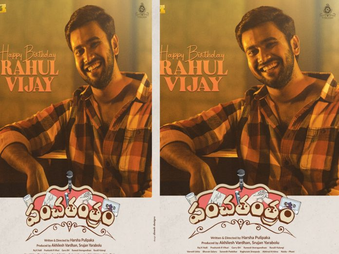 Rahul Vijay Role Revealed from Panchathanthram Movie on His Bday