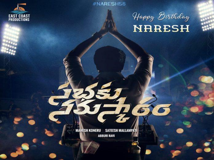 Naresh58 titled as Sabhaku Namaskaram