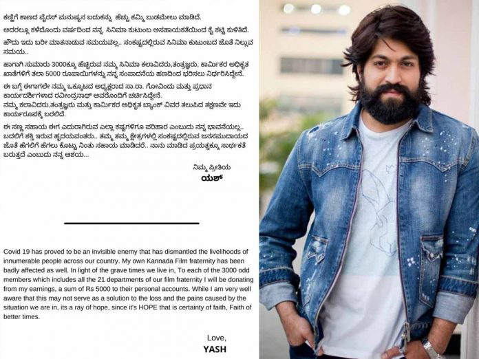 Yash to donate 5000 to 3000 people in 21 Departments of the Film Industry