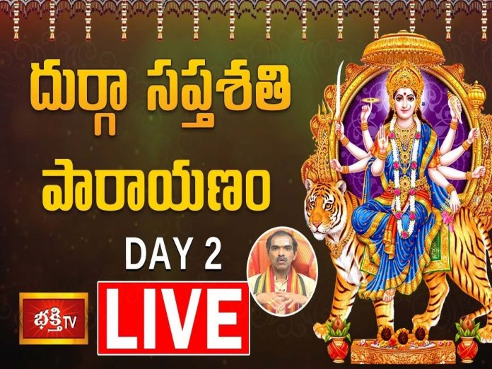 LIVE : దుర్గా సప్తశతి పారాయణం - Day 2