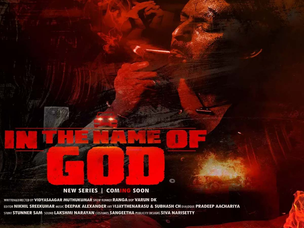 Review: In the Name of God (Aha)