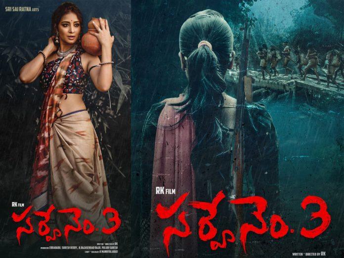 భానుశ్రీ ప్రధాన పాత్రలో 'సర్వే నెం.3' చిత్రం