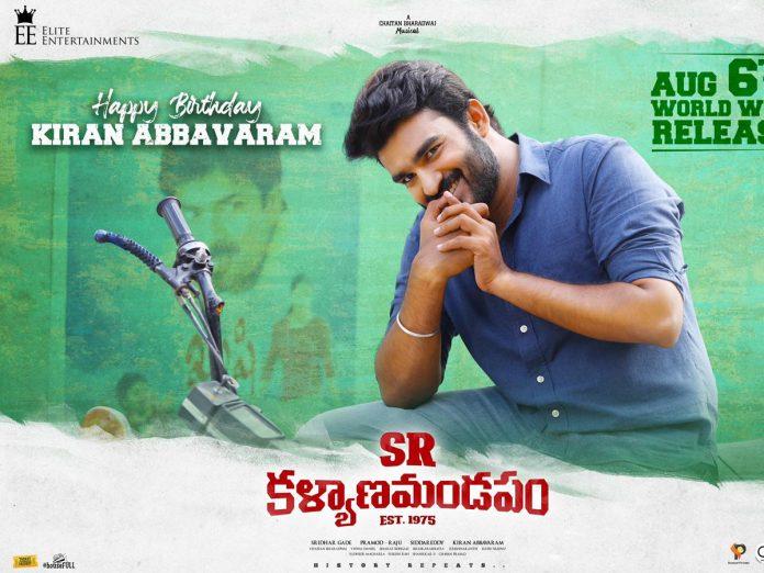 Kiran Abbavaram's surprise birthday teaser from SR Kalyanamandapam