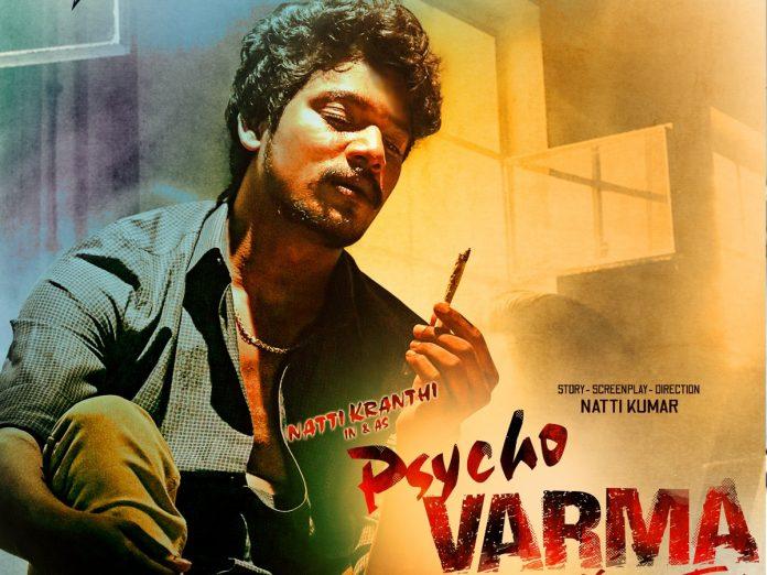 Psycho Varma Movie Title Controversy