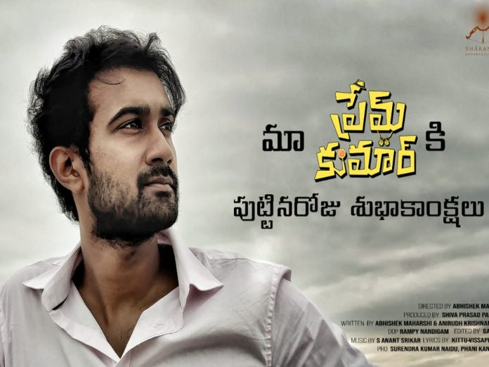 Santhosh Sobhan First look from Anni Manchi Shakunamule Movie