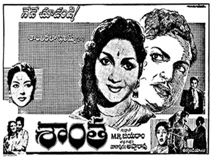 60 Years for NTR's Shantha Movie