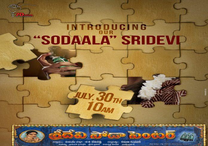 Sodaala Sridevi intro teaser from Sridevi Soda Center on July 30th