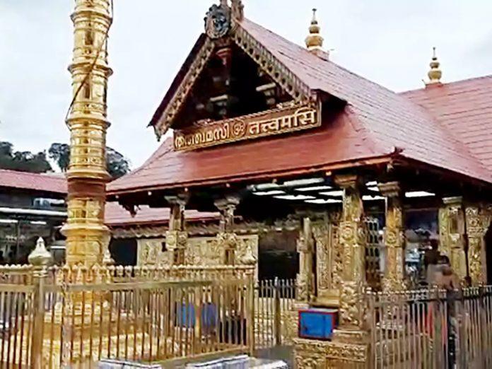 17 నుండి తెరుచుకోనున్న శబరిమల ఆలయం
