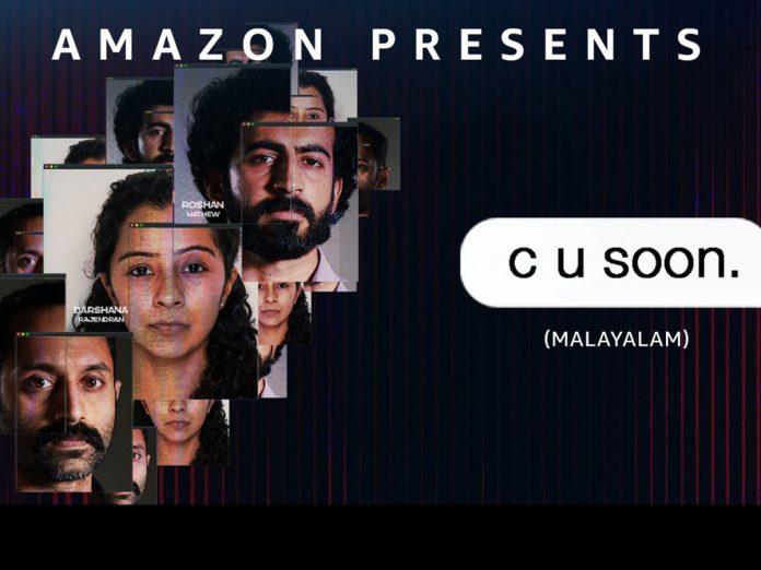 'సీ యూ సూన్ 2'… కొత్త రకం చిత్రానికి… సరికొత్త సీక్వెల్!