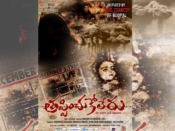 భోపాల్ గ్యాస్ దుర్ఘటన నేపథ్యంలో 'తప్పించుకోలేరు'
