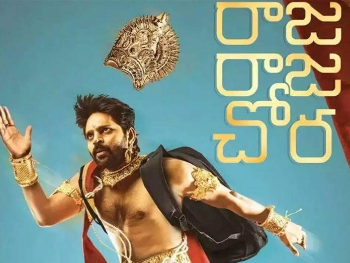 Raja Raj Chora Review