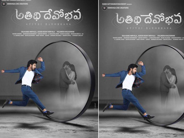 First look of Srinivasa Cine Creations Atithi Devobhava