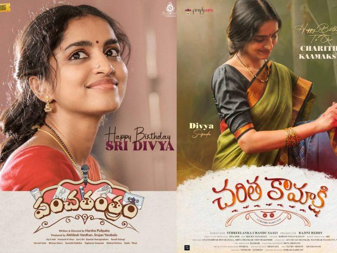 Divya Sripada First Look from Charitha Kamakshi Movie