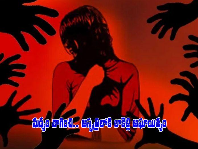 నిజామాబాద్ ఆస్పత్రిలో దారుణం.. యువతికి మద్యం తాగించి సామూహిక అత్యాచారం