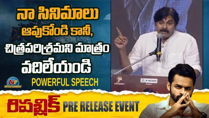 Power Star Pawan Kalyan Powerful Speech At Republic Pre Release Event