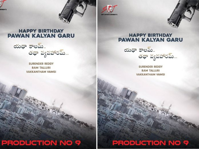 Surendar Reddy and Pawan Kalyan Movie Pre Look Out Now