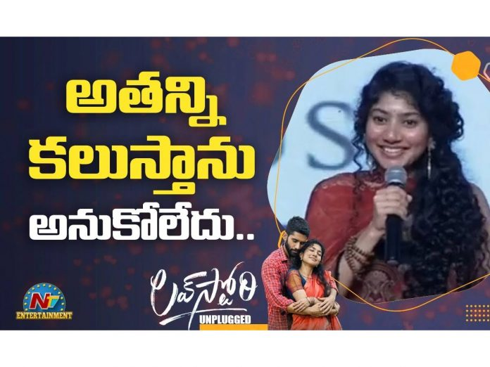 నాగ చైతన్య వండర్ ఫుల్ కో-స్టార్: సాయి పల్లవి
