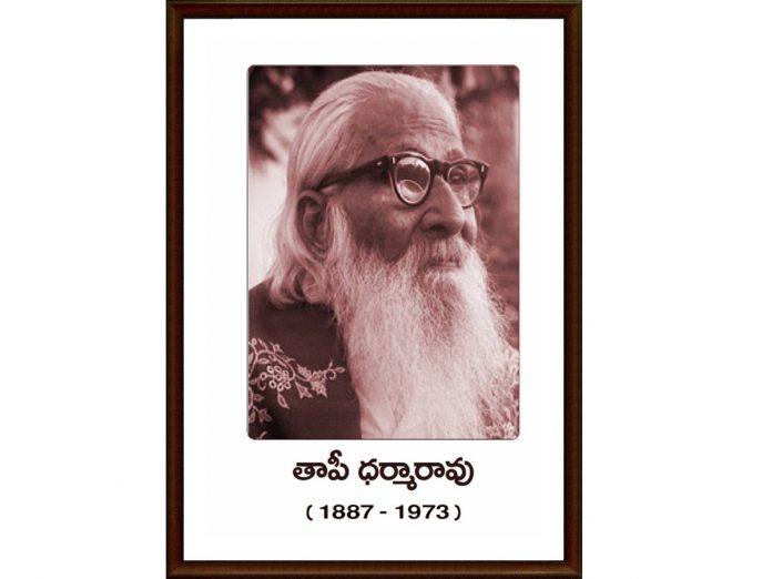 మరపురాని తాపీ ధర్మారావు రచనా మొరమరాలు!