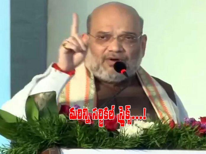 పాక్కు అమిత్షా వార్నింగ్.. మళ్లీ మళ్లీ సర్జికల్ స్ట్రైక్స్..!