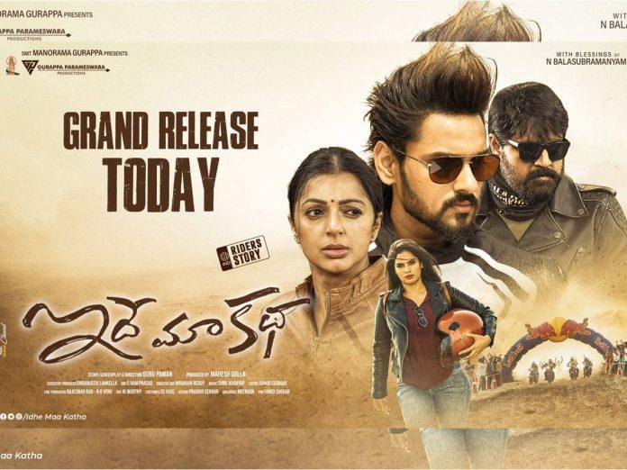 Idhe Maa Katha Movie Review