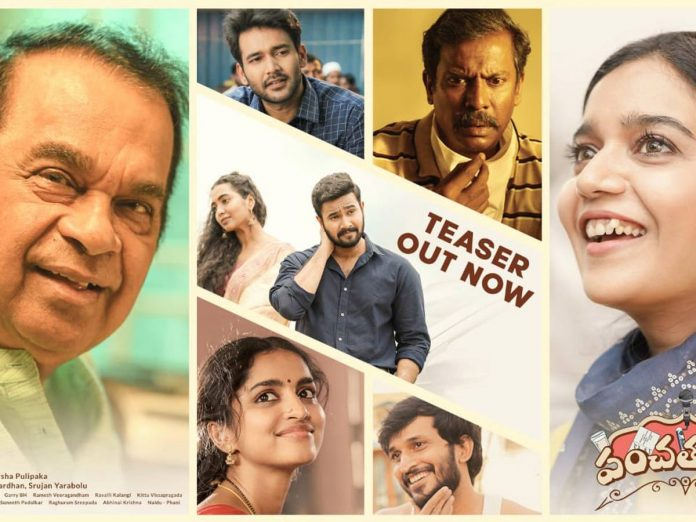 Panchathantram Teaser Out Now