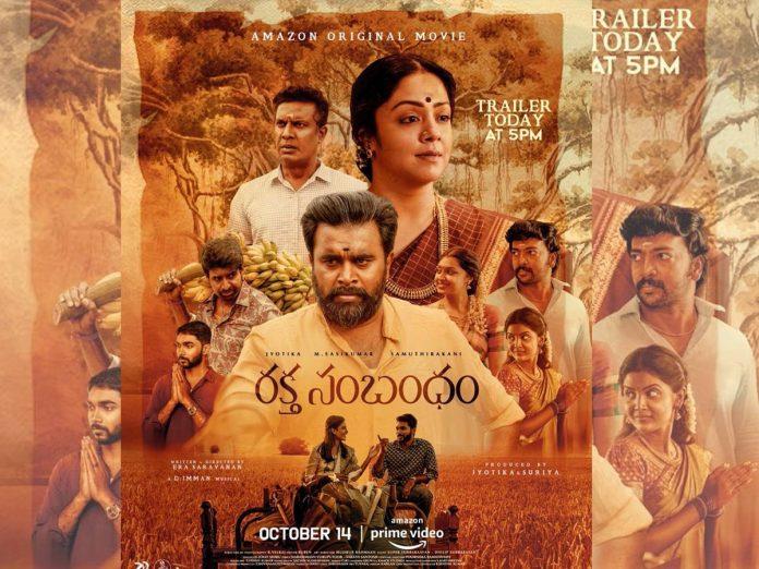 జ్యోతిక 50వ చిత్రం ట్రైలర్ విడుదల! దసరా కానుకగా సినిమా!!
