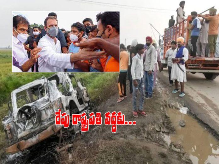లఖింపూర్ ఖేరి ఘటన.. రేపు రాష్ట్రపతి వద్దకు రాహుల్ టీమ్