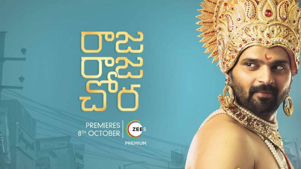 అక్టోబర్ 8న ఓటీటీలో 'రాజ రాజ చోర'